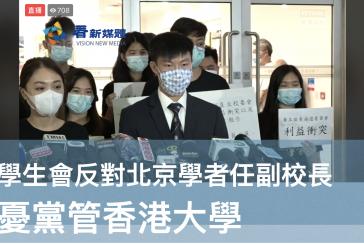 【教育界】學生會反對北京學者任副校長 憂黨管香港大學