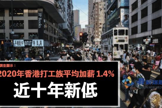 【商業】調查:打工仔今年平均加薪1.4% 近十年新低