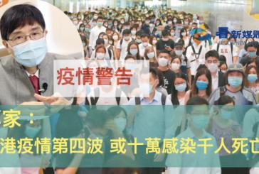 【疫情】專家:香港疫情第四波 或十萬感染千人死亡