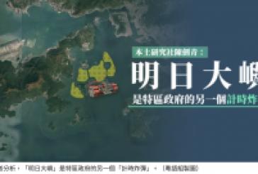 【港府】林鄭聲稱習總重視保育 香港要推「明日大嶼」填海