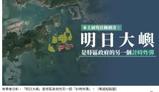 林鄭聲稱習總重視保育 香港要推「明日大嶼」填海