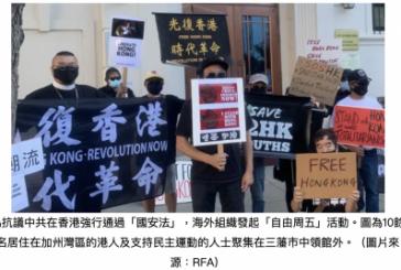 【港國安法-國際】自由周五    旅美港人中領館請願聲援香港