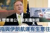 【港國安反-商業】5 間香港公司被美國制裁 指與伊朗航運有生意往來