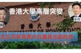 【教育界】香港大學將聘2名北京學者兼中共黨員任副校長