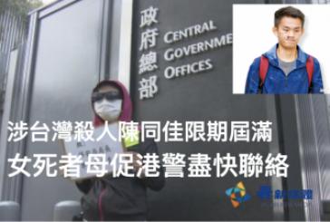 【反修例】涉台灣殺人陳同佳限期屆滿 女死者母促港警盡快聯絡