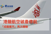 【航空業】港龍航空破產停航 「成龍魔咒」再次應驗