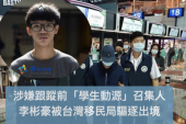 【移民】涉嫌跟蹤前「學生動源」召集人 李彬豪被台灣移民局驅逐出境