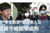 """【國安法-教育界】香港""""學生動源""""前召集人及2成員今被國安處拘捕"""
