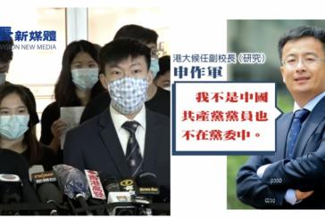 【教育界】港大學生會:CCP背景副校加入   如同宣告學術自由終結