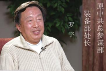 【中國】紅二代羅宇離世