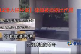 【12港人送中案】律師被迫退出代理