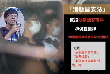 【國安法-民案】19歲鍾翰林被控分裂國家多項罪 法庭拒保釋還押至明年1月再訊
