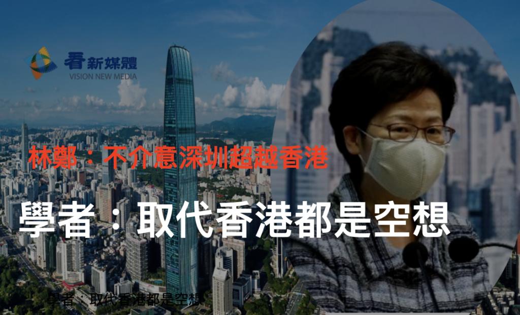 林鄭稱不介意深圳超越香港 (網絡圖片/看新媒體合成)