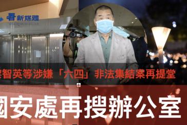 【傳媒】黎智英等涉嫌「六四」非法集結案再提堂 國安處再搜辦公室