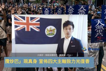 【反送中運動】「攬炒巴」現真身 宣佈四大主軸致力光復香港