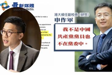 【教育界】申作軍任港大副校 涉嫌隱瞞黨員身份 羅冠聰向美國舉報