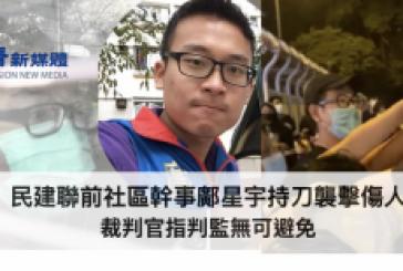 【民案】民建聯前社區幹事鄺星宇持刀襲擊傷人 裁判官指判監無可避免