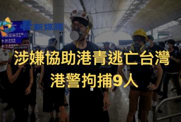 【反送中】涉嫌協助港青逃亡台灣 港警拘捕9人