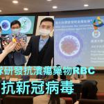 【疫情】港大團隊研發抗潰瘍藥物RBC 可抗新冠病毒