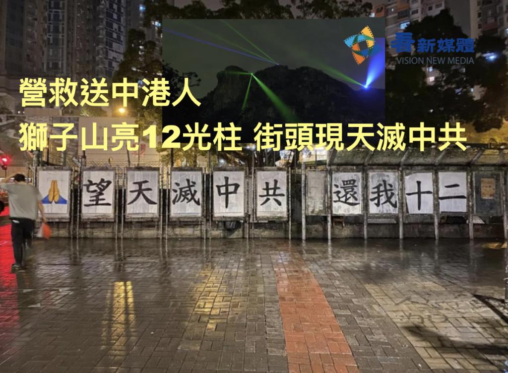 營救送中港人 獅子山亮12光柱 街頭現天滅中共(網絡圖片/看新媒體合成)