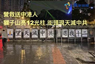 【反送中】營救送中港人 獅子山亮12光柱 街頭現天滅中共