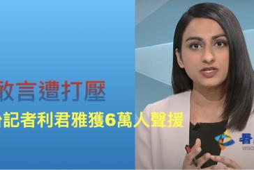 【傳媒】因敢言遭打壓 港台記者利君雅獲6萬人聲援