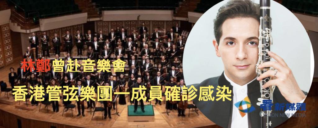 香港管弦樂團一成員確診感染 林鄭曾赴音樂會(網絡圖片/看新媒體合成)
