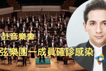 【疫情】香港管弦樂團一成員確診感染 林鄭曾赴音樂會