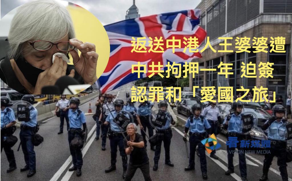 返送中港人王婆婆遭中共拘押一年 迫簽認罪和「愛國之旅」(網絡圖片/看新媒體合成)