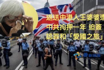 【返送中】港人王婆婆遭中共拘押一年 迫簽認罪和「愛國之旅」