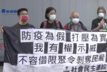 【民案】社民連曾健成 陳寶瑩被控違「限聚令」觀塘裁判法院提堂