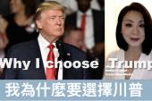 【美國總統大選】 Why I Choose Trump    我為什麼要選擇川普
