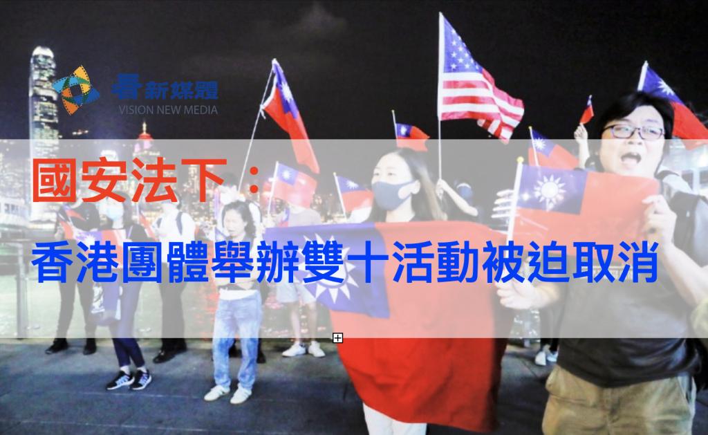 國安法下 香港團體舉辦雙十活動被迫取消(網絡圖片/看新媒體合成)
