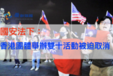 【民主】國安法下 香港團體舉辦雙十活動被迫取消