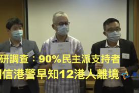 【民聲】民研調查:90%民主派支持者 相信港警早知12港人離境