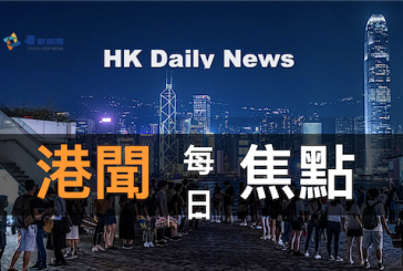 HK Daily News  港聞每日焦點(11月18日)