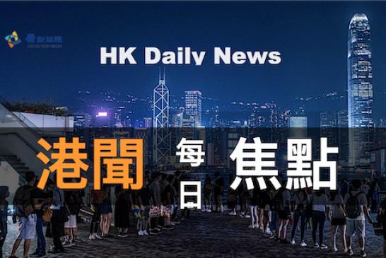 HK Daily News 港聞每日焦點(11月25日)