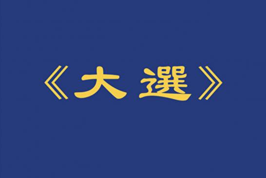 「法輪功」創始人李洪志先生向世人發佈【大選】