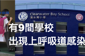 【疫情】天氣轉涼,有9間學校出現上呼吸道感染個案
