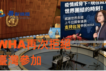 【國際】世界衛生組織WHA 再次拒絕臺灣參加