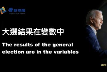 【美國大選】大選結果在變數中