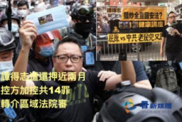 【民案】譚得志遭還押近兩月 控方加控共14罪 轉介區域法院審
