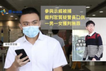 【反送中案】參與示威被捕 裁判官質疑警員口供 一男一女獲判無罪