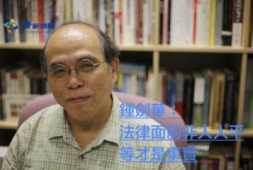 【傳媒】鍾劍華:法律面前非人人平等才是事實