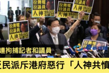 【拘捕】接連拘捕記者和議員 泛民派斥港府惡行「人神共憤」