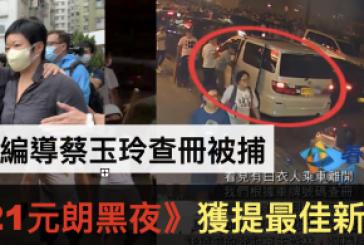 【傳媒】港台編導蔡玉玲被捕 《7.21元朗黑夜》獲提最佳新聞