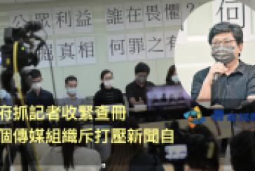 【傳媒】港府抓記者收緊查冊 多個傳媒組織斥打壓新聞自由