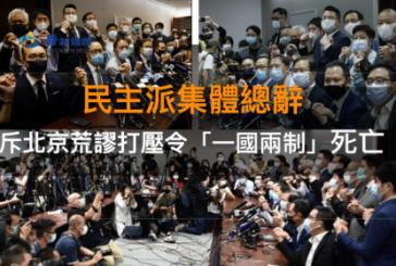 【立法會】民主派集體總辭 斥北京荒謬打壓令「一國兩制」死亡