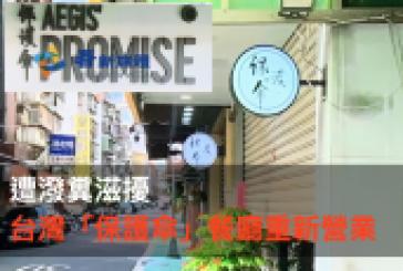 【台灣】遭潑糞滋擾 台灣「保護傘」餐廳重新營業