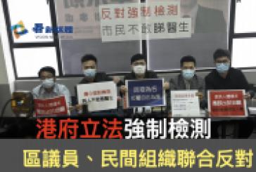 【立法】港府立法強制檢測 區議員、民間組織聯合反對